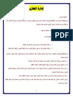 إدارة المخازن .pdf