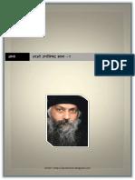 TAO UPANISHAD HINDI PDF OSHO BHAAG 1.pdf