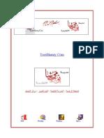 خطوات الإدارة الاستراتيجية.pdf