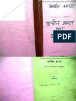Prachin Bharat Ka Itihaas OLD NCERT Ancient History of INDIA in HINDI
