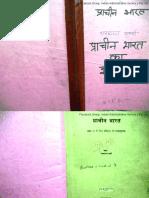 Prachin Bharat ka Itihaas OLD NCERT  Ancient History of INDIA in HINDI ]_2.pdf