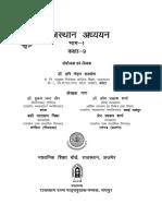 BSER_Raj_Adhyan-1.pdf.pdf