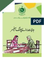 Leaflet for Polling Officers(Urdu)