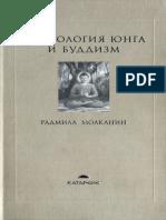 Radmila_Moakanin_-_Psikhologia_Yunga_I_Buddizm_-_2010