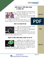 20 July 2018 Hindi