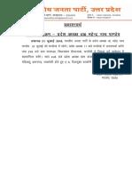 BJP_UP_News_04_______21_July_2018
