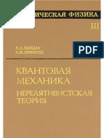 Ландау Л.Д., Лифшиц Е.М. — Теоретическая физика 03 Квантовая механика (2004).pdf