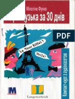 Francyzka_za_30_dniv_1.pdf