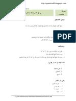 RPH TAHUN 1 KSSR  Rancangan Mengajar Tahun 1 Pendidikan Islam.pdf