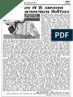 Career Guidance for Students of Bikaner