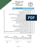 تعهدنامه محصل-2