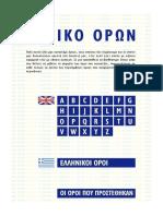 Λεξικό όρων Πληροφορικής.pdf