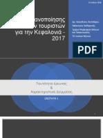 Kefalonia 2017 Research Konidaris VF (1)