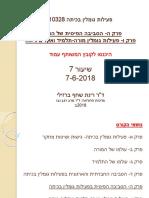 פעילות גומלין בכיתה 2018ב_רינת 7