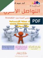 التواصل الاسري.pdf