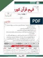 فہم قرآن کورس سبق 2 Fehme Quran Course Chapter 2 High