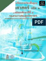 (คู่มือ)หนังสือเรียนสสวท คณิตศาสตร์พื้นฐาน ม.1 ล.1 -lnwTongPhysics.pdf