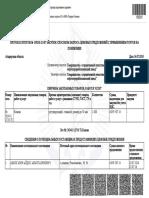 Протокол итогов_159230_2018-07-17
