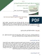 شبكة الألوكة.pdf