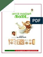 நாட்டு மருந்து கடை.pdf
