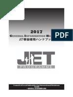 JET Program General Information Handbook 2017