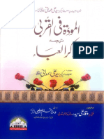 Almowadat Fil Qurba by Ameer Kabeer Syed Ali Hamadani