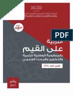تقرير المجلس الأعلى للتعليم حول التربية على القيم يناير 2017