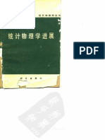 01 Chinese Stat Phys_1981