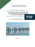 Modelirovanie i Raschet Mostov Na Staticheskie i Dinamicheskie Nagruzki i Vozdeystviya