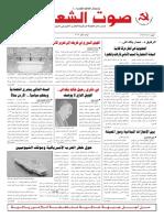 جريدة صوت الشعب العدد 416