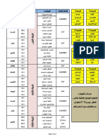 cup du monde.pdf