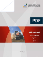 محركات الديزل.pdf