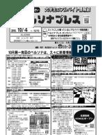 週刊ペルソナプレス 2010年10/4号