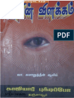 கனவின்_விளக்கம்.pdf