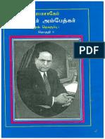 BR Ambedkar Vol1