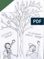 -Zasadiv drvce