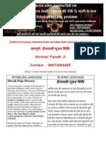 Diwali Poojan Vidhi in Hindi