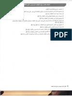 NFPA بالعربي
