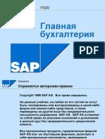 FI020 - Главная бухгалтерия