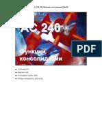 AC240 - Функции консолидации