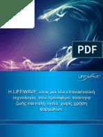 Προιοντα Lifewave