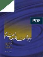 وجود العالم بعد العدم ، في اثبات حدوث العالم زماناً عند الامامية - السيد قاسم على احمدي