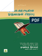 tilawat-ki-fazilat.pdf
