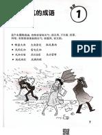 成语大全_20170829161345965.pdf