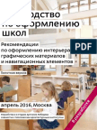 Moscow Schools Guidelines