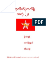 People Power Revolution Handbook No.2 by Free Burma Federation