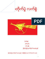 People Power Revolution Handbook by Free Burma Federation