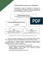 2012 Lecture 9.pdf