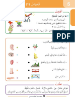 الحواس.pdf