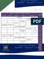 التوزيع السنوي لمادة التربية الإسلامية - المستوى الرابع ابتدائي